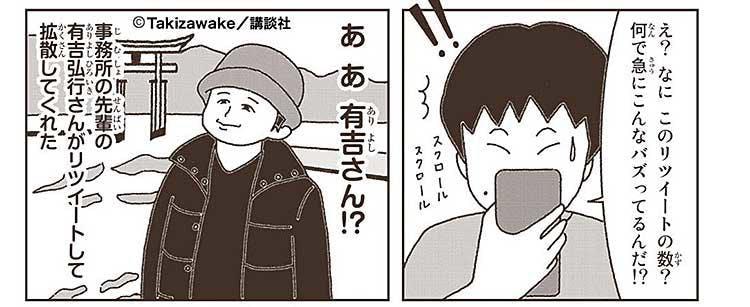 takizawashuichi_20190618_06.jpg