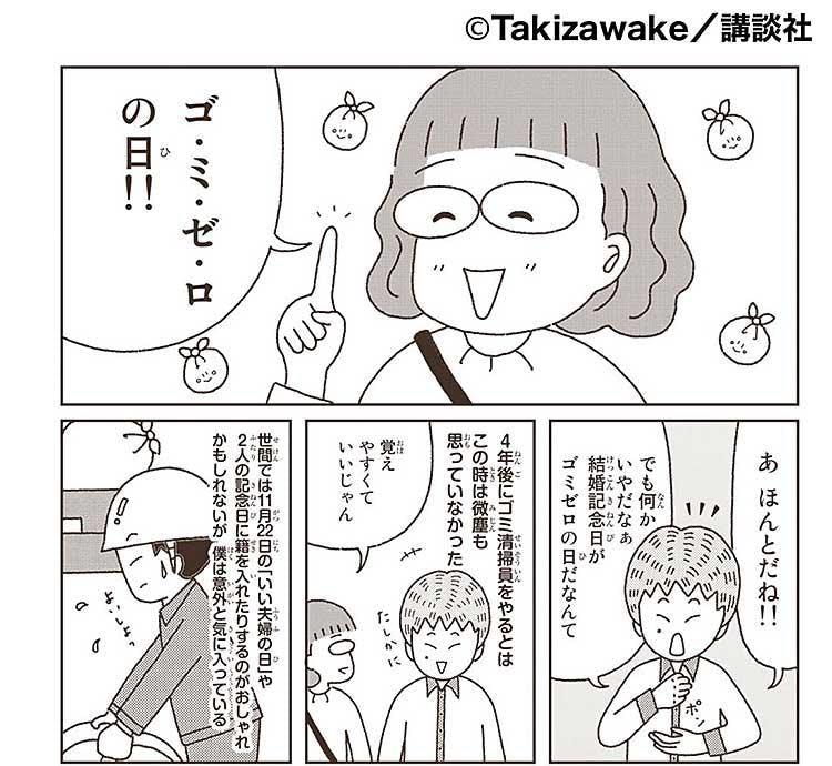 takizawashuichi_20190618_08.jpg