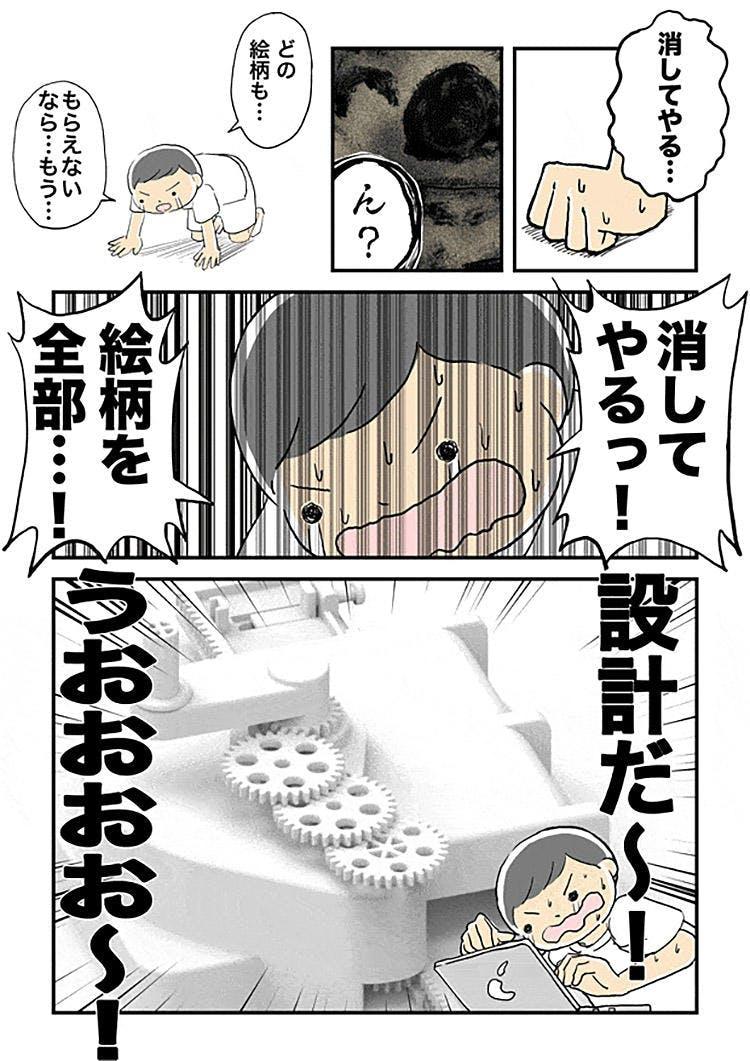 teraokasan_20190226_02.jpg