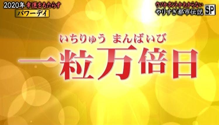 yarisugi_20200104_enta_002.jpg