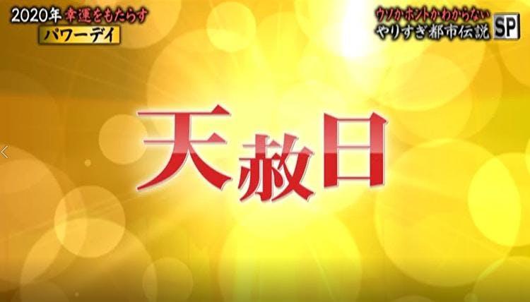 yarisugi_20200104_enta_003.jpg