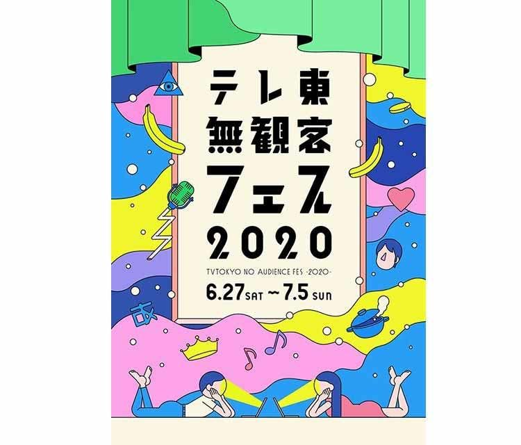 yarisugi_20200630_21.jpg