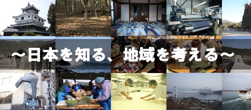 〜日本を知る、地域を考える〜