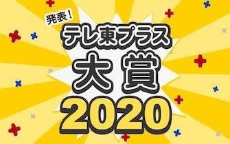 2020年一番読まれたグルメ記事は? ベスト10を発表:テレ東プラス大賞2020