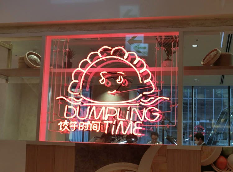DUMPLINGTIME_20190205_02.jpg