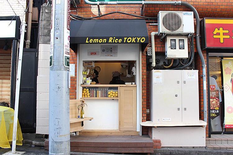 LemonRice_20190220_01.jpg
