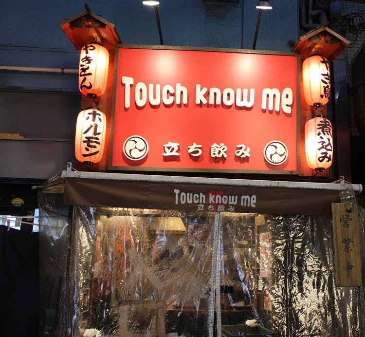 Touch_Know_me_20190209_01.jpg