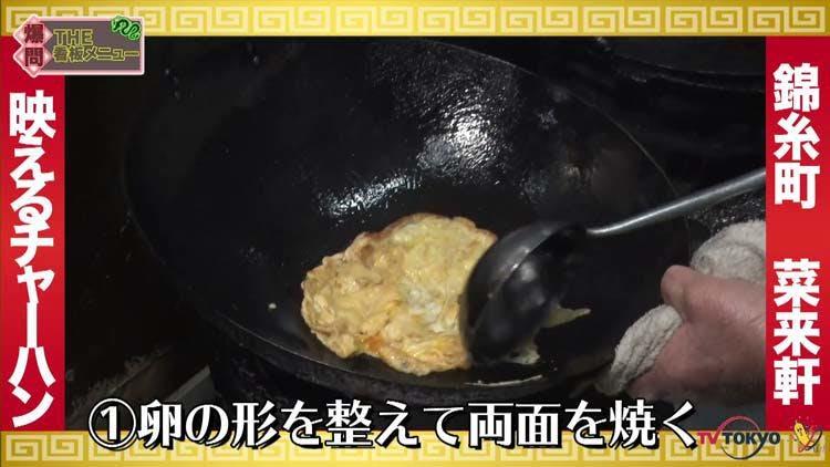 chahan_20200221_03.jpg