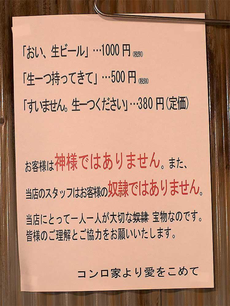 konroya_20181208_08.jpg