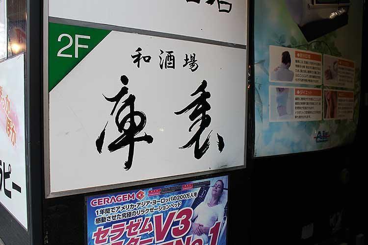 kuri_20181220_06.jpg