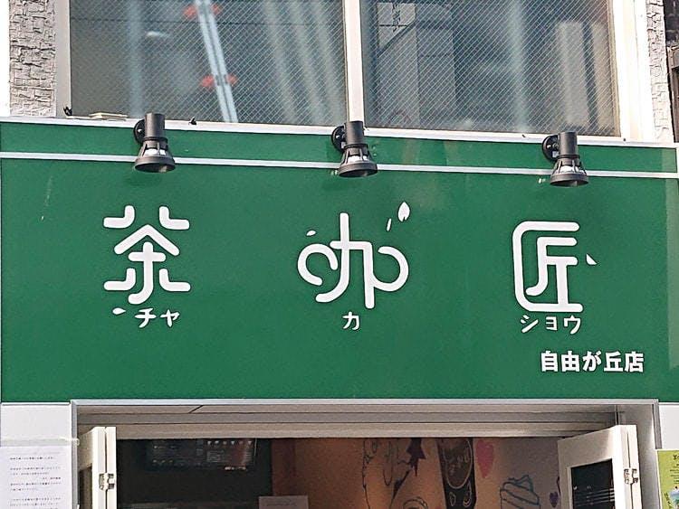 tapioca_20190719_16.jpg