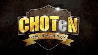 X-MOMENT Presents CHOTeN〜今週、誰を予想する?〜