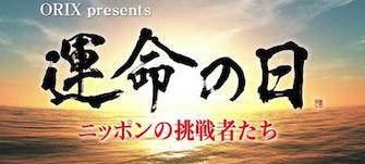 運命の日~ニッポンの挑戦者たち