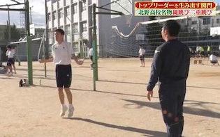 3年連続京大合格者数日本一! 二重跳び&水泳の過酷なテストで<挫折を乗り越える精神>を鍛える!