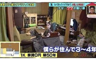 「毎日銭湯に行かせてあげたい...」家賃0円風呂無しハウスに夫婦で住む...55歳のジャズピアニスト