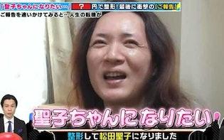好きすぎて全身整形!憧れの松田聖子になった49歳...総額いくら?衝撃の事実も告白!