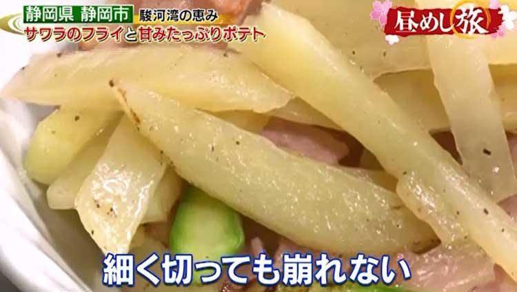 hirumeshi_202000405_13.jpg