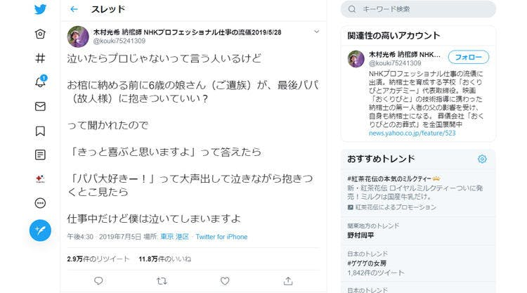 okuribito_twitter.jpg