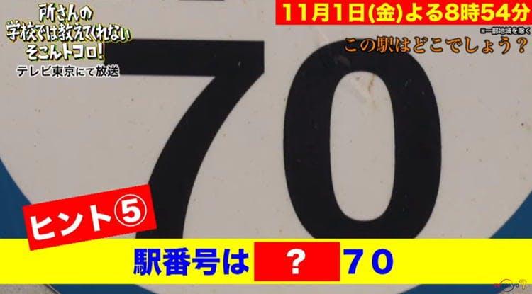 tokoro_20191031_12.jpg