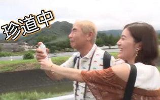 松井珠理奈が蛭子と腕組みそして握手? じゃれ合いイチャイチャが止まらない!:太川蛭子の旅バラ