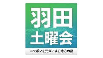 羽田土曜会 ニッポンを元気にする地方の星