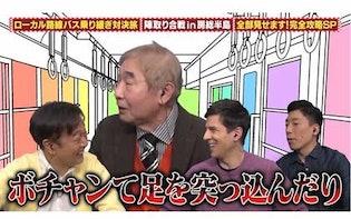 太川&蛭子の名コンビがスタジオで復活! 蛭子「陣取り合戦は見ていないですね(笑)。太川さんは、やっぱり負けん気が強くていつも通りって感じ」