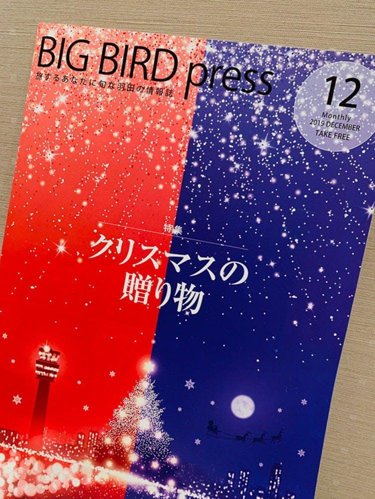 haneda_20200124_03.jpg