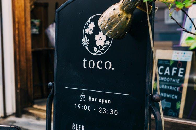toco_20190819_01.jpg