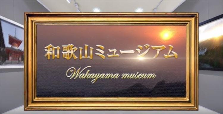 wakayama_museum_20190309_02.jpg