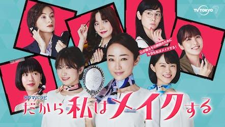 ドラマパラビ だから私はメイクする 第2話(テレビ東京、2020/10/14 24 ...