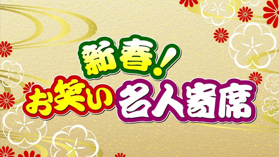 新春!お笑い名人寄席 動画 2021年1月2日 210102
