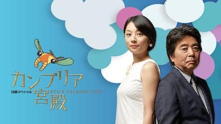 カンブリア宮殿 シリーズ企画「次世代ビジネスの挑戦者たち」(テレビ東京、2020/1/9 22:00 OA)の番組情報ページ | テレビ東京・BSテレ東 7ch(公式)