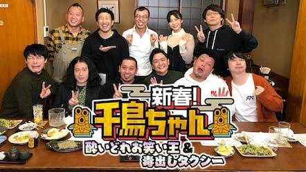 テレビ千鳥 無料 動画