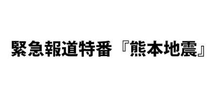 ドラマ 放送 地震 再