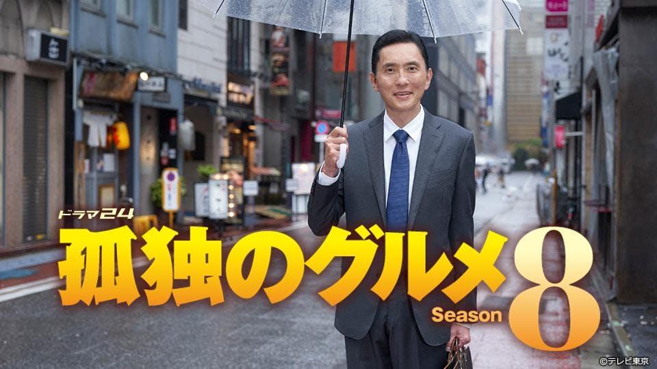 テレビ東京bsテレ東 7ch公式
