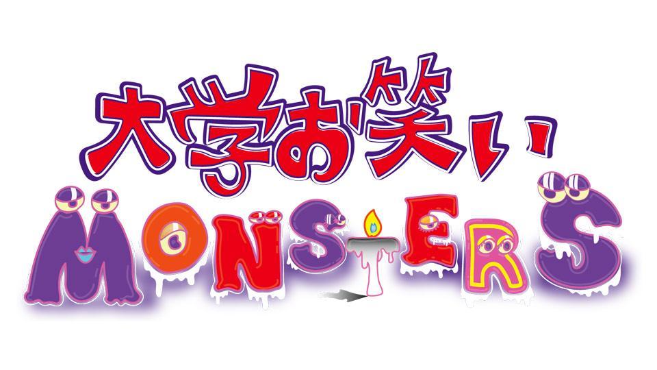 大学お笑いMONSTERS動画 2021年9月9日 21/09/09