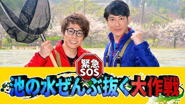 緊急SOS!池の水ぜんぶ抜く大作戦 動画 2020年8月29日 200829