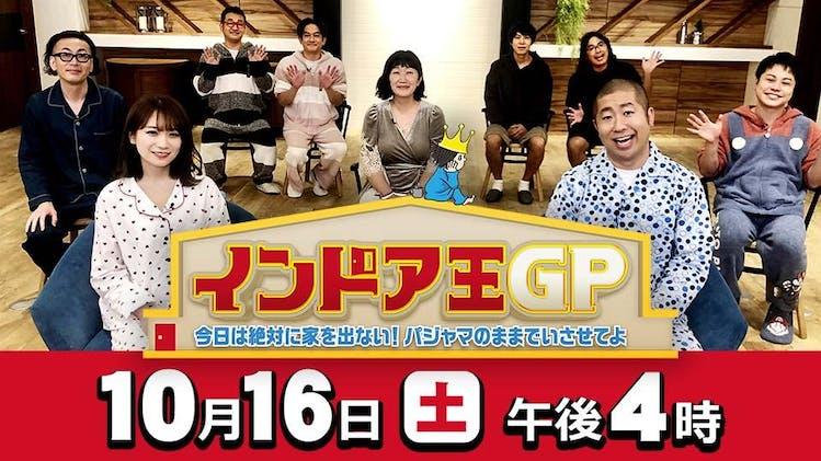インドア王GP 動画 2021年10月16日 21/10/16