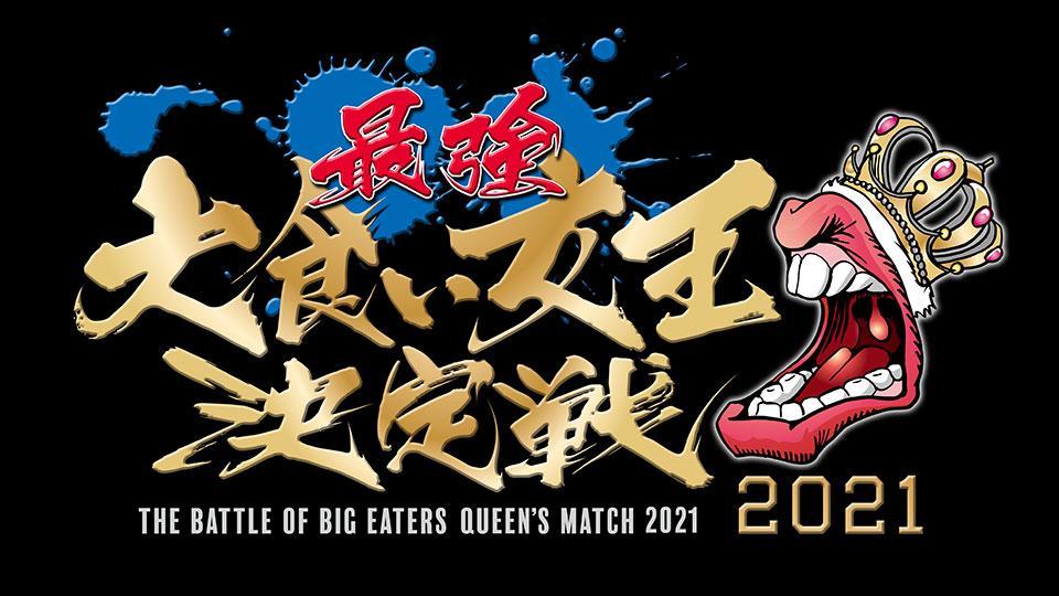 最強大食い女王決定戦2021 動画 2021年7月23日 210723