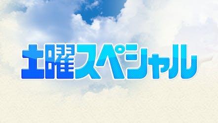 山形 テレビ 番組