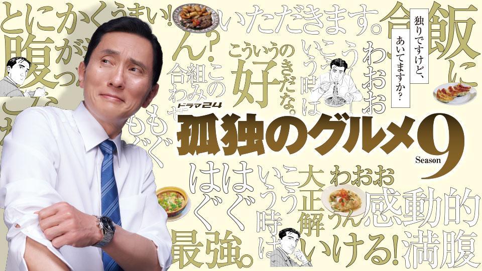 ドラマ24 孤独のグルメ Season9