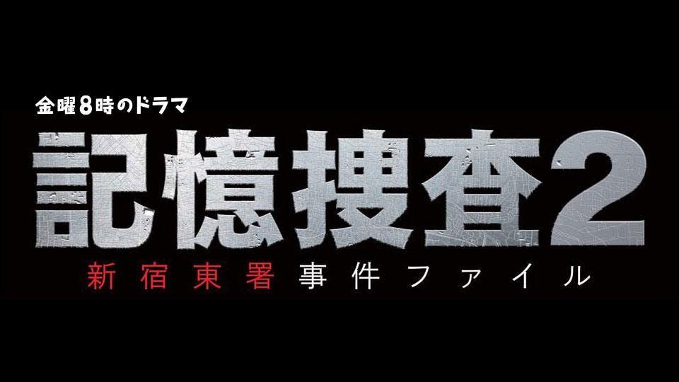 金曜 8 時 の ドラマ